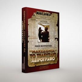 """""""Μακεδονία"""" το τελευταίο χειρόγραφο"""