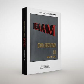 Ισλάμ. Ιστορία, επεκτατισμός και βία