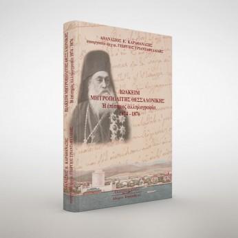 Ιωακείμ Μητροπολίτης Θεσσαλονίκης. Η Επίσημος Αλληλογραφία 1874-1876