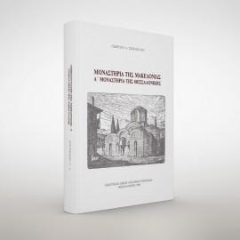 Μοναστήρια της Μακεδονίας. A΄ Μοναστήρια της Θεσσαλονίκης
