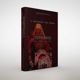 Ο Πατριάρχης των Σέρβων Γερμανός. Βίος, δράση (1958-1990)