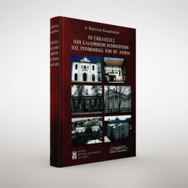 Οι Εκκλησίες των Ελληνικών κοινοτήτων της Ρουμανίας τον ΙΘ΄ αιώνα