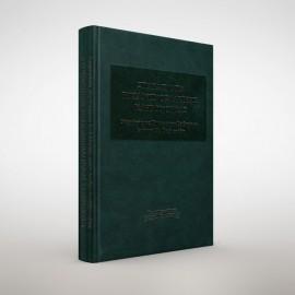 Σπαράγματα Βυζαντινοσλαβικής κληρονομιάς. Χαριστήριος τόμος στον καθηγητή Ιωάννη Χρ. Ταρνανίδη