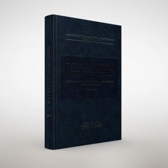 Θεσσαλικά Μελετήματα. Τόμος 1ος. Ετήσιο φιλολογικό ιστορικό αρχαιολογικό λαογραφικό περιοδικό σύγγραμμα