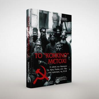 """Το """"κόκκινο"""" Μετόχι. Η κλοπή των θησαυρών της Αγίας Ρωσίας στον Άθω από πράκτορες της K.G.B."""