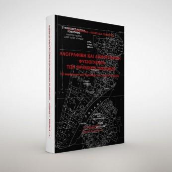 Λαογραφική και Δημογραφική Φυσιογνωμία των Θρακικών Οικισμών