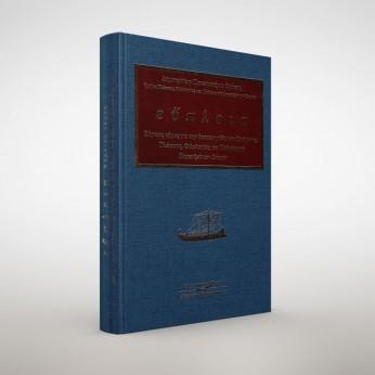Εύπλοια. Εόρτιος τόμος για την δεκαετηρίδα του Τμήματος Γλώσσας, Φιλολογίας και Πολιτισμού Παρευξείνιων χωρών