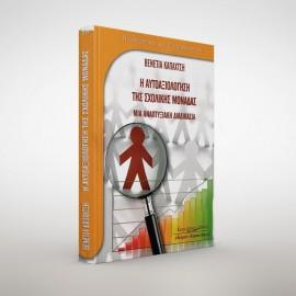 Η αυτοαξιολόγηση της σχολικής μονάδας. Μια αναπτυξιακή διαδικασία, τομ. 58