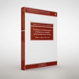 Το Οικουμενικό Πατριαρχείο, η Οθωμανική Διοίκηση και η Εκπαίδευση του Γένους. Κείμενα - Πηγές: 1830 - 1914, τομ. 4