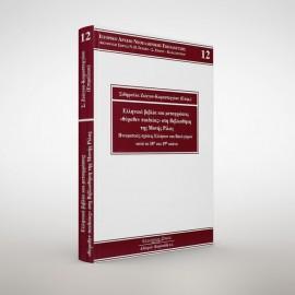 """Ελληνικά βιβλία και μεταφράσεις """"Θύραθεν παιδείας"""" στη βιβλιοθήκη της Μονής Ρίλας, τομ. 12"""