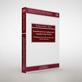 Εκπαιδευτικά και Παιδαγωγικά περιοδικά στην Ελλάδα. Η διαμόρφωση της παιδαγωγικής σκέψης κατά τον 19ο αιώνα, τομ. 13
