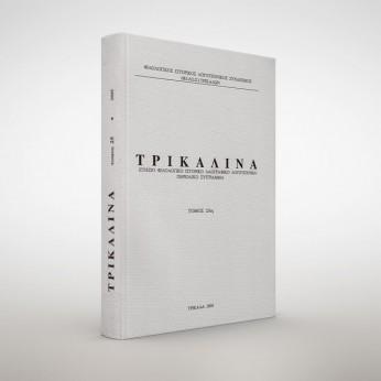 Τρικαλινά, τόμος 25