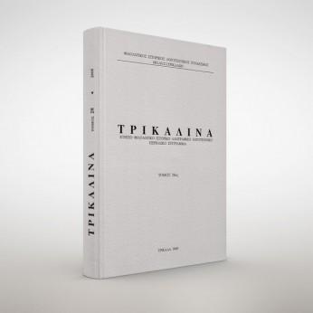 Τρικαλινά, τόμος 28
