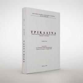 Τρικαλινά, τόμος 29