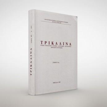 Τρικαλινά, τόμος 13