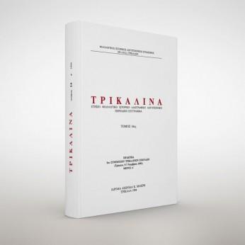 Τρικαλινά, τόμος 14