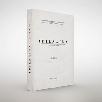 Τρικαλινά, τόμος 9