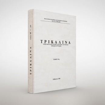 Τρικαλινά, τόμος 10