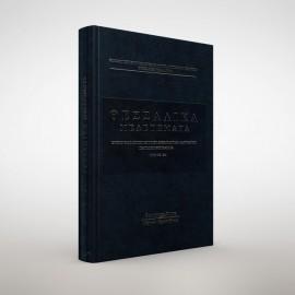 Θεσσαλικά Μελετήματα, τόμος 2ος. Ετήσιο φιλολογικό ιστορικό αρχαιολογικό λαογραφικό περιοδικό σύγγραμμα
