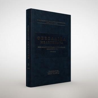 Θεσσαλικά Μελετήματα. Ετήσιο φιλολογικό ιστορικό αρχαιολογικό λαογραφικό περιοδικό σύγγραμμα, τόμ. 3
