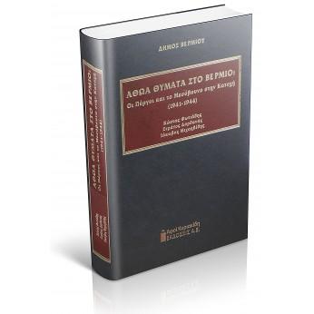 Αθώα θύματα στο Βέρμιο: Οι Πύργοι και το Μεσόβουνο στην Κατοχή (1941-1944) (Σκληρό εξώφυλλο)