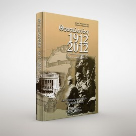 Θεσσαλονίκη 1912-2012. Με σύντομο χρονολόγιο του 20ου αιώνα της πόλης. Εικονογραφημένη ιστορία της Θεσσαλονίκης